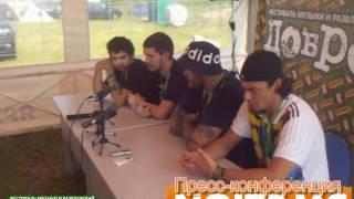 Скачать Пресс конференция Noize MC на Доброфест 2011