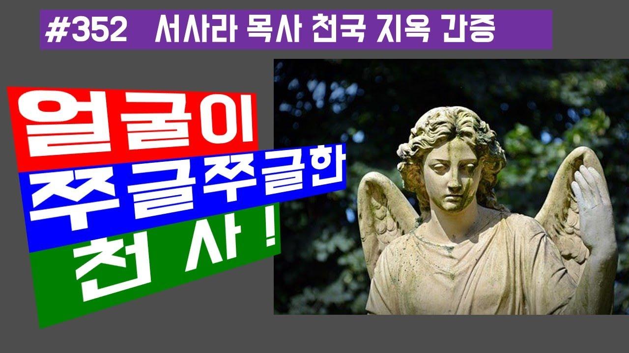 #352 서서라 목사 천국간증; 얼굴이 쭈글쭈글한 천사 보다!??