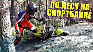 НА СПОРТБАЙКАХ В ЛЕСУ | Испытание для мотоциклов