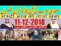 Saudi News Today (11-12-2018) Saudi Arabia Latest News | Urdu Hindi News || MJH Studio