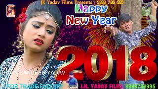 2018 ए जान हैप्पी न्यू इयर 2018 Happy New Year Arun Chauhan New Bhojpuri New Year Geet