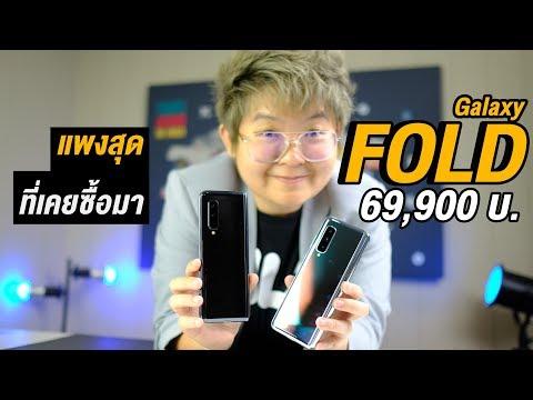 แกะกล่อง รีวิว Galaxy Fold | ซื้อเอง ใช้เอง นักเลงพอมั้ย 69,900 บ. - วันที่ 16 Oct 2019