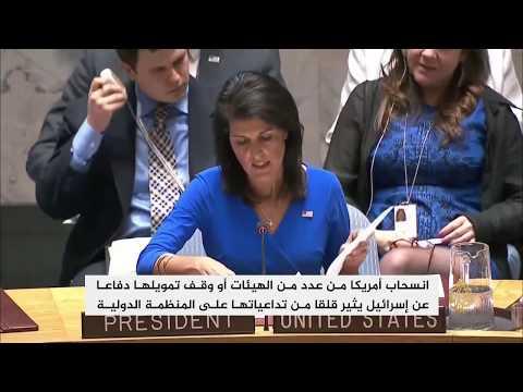 قلق من تداعيات إجراءات واشنطن مع منظمة الأمم المتحدة  - 00:53-2018 / 9 / 25
