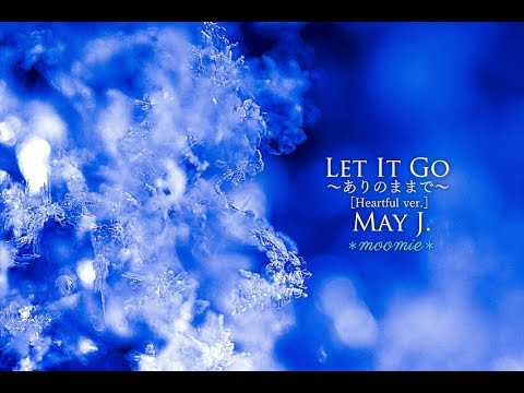 cover/May J./Let It Go 〜ありのままで〜[Heartful ver.]*moomie*