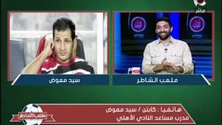 برنامج ملعب الشاطر - سيد معوض وفرحته بفوز نادى الاهلى لمباراة القمة والدورى
