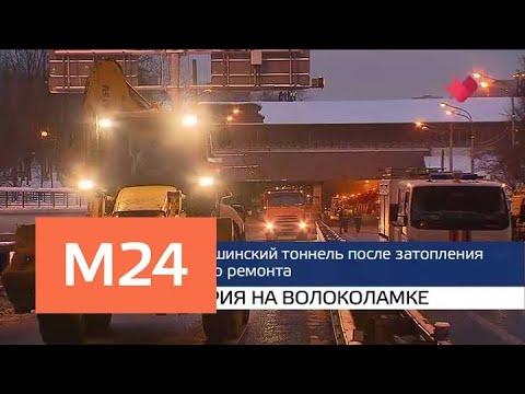 """Москва и мир"": авария на Волоколамском шоссе - Москва 24"