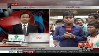 Exclusive: তৃতীয় দিনের মতো উত্তাল রাজধানীর রাজপথ | Dhaka Latest News Today | Somoy TV