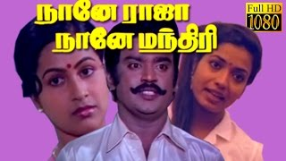 Naane Raja Naane Manthiri | Vijayakanth, Radhika,Jeevitha | Super Hit Tamil Movie HD