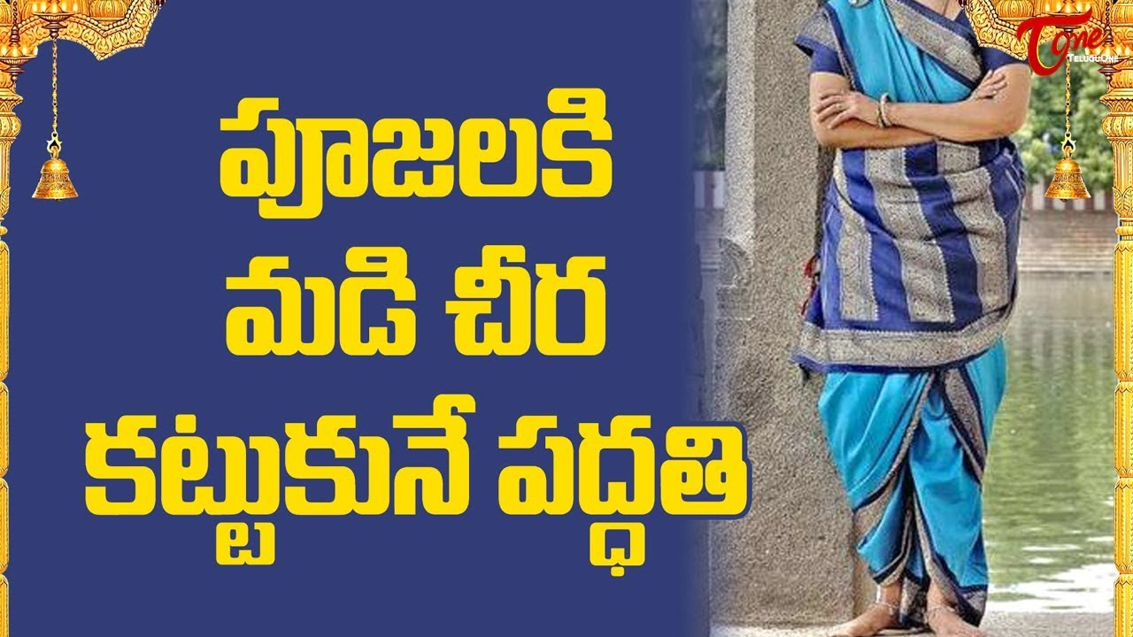 How To Wear Saree | Andhra Style Traditional Style | BhaktiOne