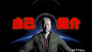 一色総一郎の動画「【001】始めまして!意識高い系フリーターです!【自己紹介】」のサムネイル画像
