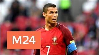 Гол Роналду принес Португалии победу над Марокко - Москва 24