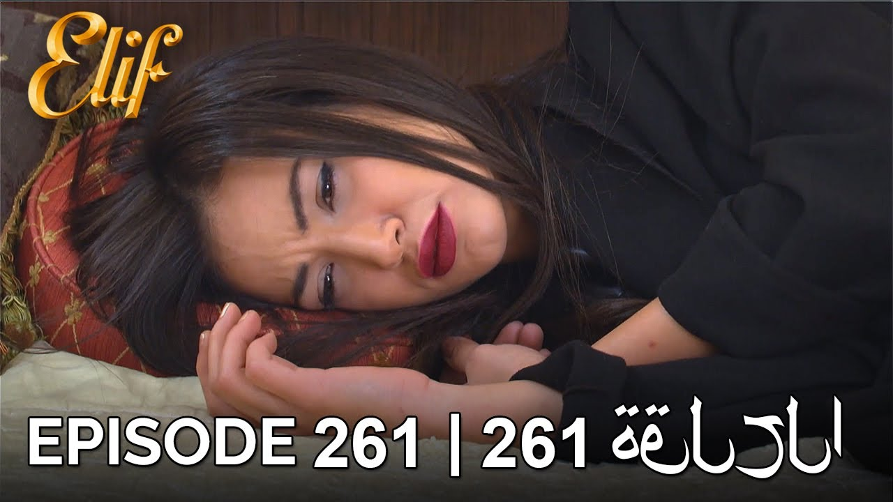 Elif Episode 261 (Arabic Subtitles) | أليف الحلقة 261