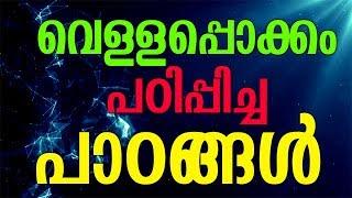 Lessons Taught  by Flood   (പ്രളയം നമ്മെ പഠിപ്പിച്ചത്)   Kerala Flood 2018