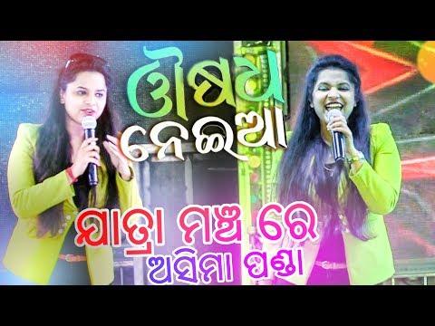 Jatra Stage Re Asima Panda - Biswa...