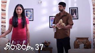 Nirawarana | Episode 37 - (2019-10-13) | ITN Thumbnail