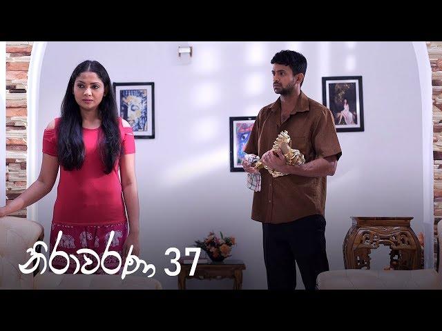 Nirawarana | Episode 37 - (2019-10-13) | ITN