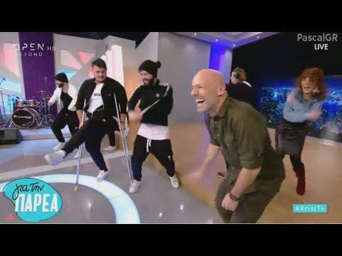 Χρυσή Τηλεόραση   Για Την Παρέα Α' Μέρος HD 9/1/2019