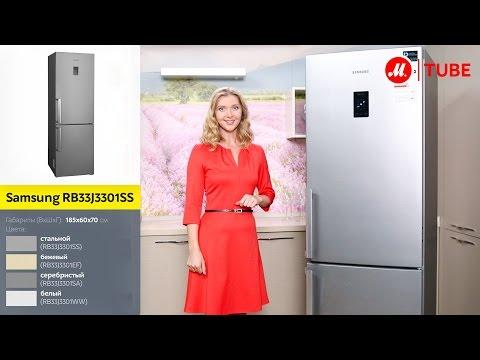 видео: Видеообзор холодильника samsung rb33j3301ss (ef, sa, ww) с экспертом «М.Видео»