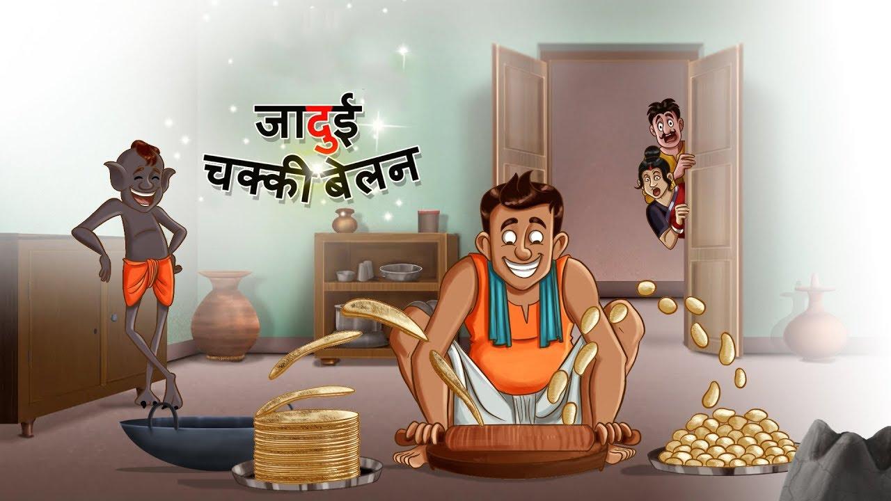 जादुई चक्की बेलन - पंचतंत्र की कहानियां | Panchatantra Hindi Comedy Story  हिंदी कहानियां