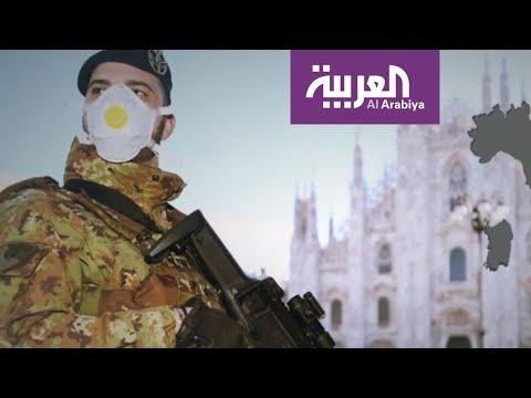 كورونا.. يتمدد في إيطاليا ويربكها  - نشر قبل 28 دقيقة