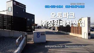 대한민국 폐차장, 중고자동차와 중고자동차 부품 수출업체…