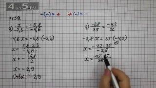 Упражнение 1159. Вариант А. Б. Математика 6 класс Виленкин Н.Я.