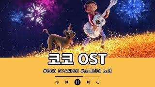 영화 코코 OST La Llorona 스페인어 가사. …