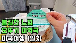 시애틀 여행 1일차 feat. 불길한 만남 오뚜기 미역…