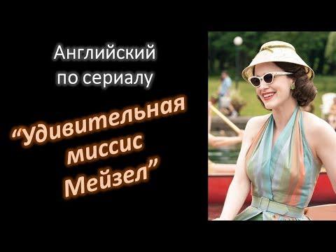 """Английский по сериалу """"Удивительная миссис Мейзел"""". Часть 2"""