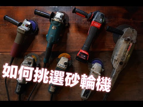 【超認真少年】如何挑選砂輪機How to choose first Angle Grinder?