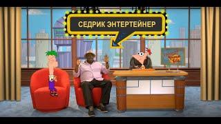 Ток-шоу  Финес и Ферб (Серия 10)