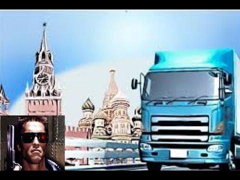 Грузоперевозки по Москве и области ДАЛЬНОБОЙ