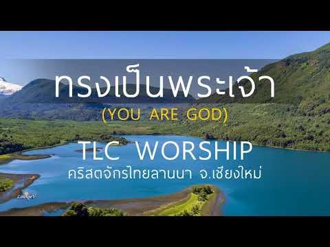 ทรงเป็นพระเจ้า You Are God | TLC Worship