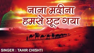 Nana Madina Chhut Gaya || Tahir Chishti || Karbala Hit Qawwali || Muharram Special Song
