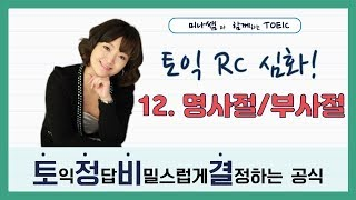 토익RC(토정비결) 12강 명사절 부사절