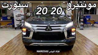 وصل الرياض مونتيرو سبورت 2020 الشكل الجديد صورة جميع الفئات مع الاسعار