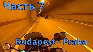 10 дней по Европе на мотоциклах Часть 7 Будапешт   Прага