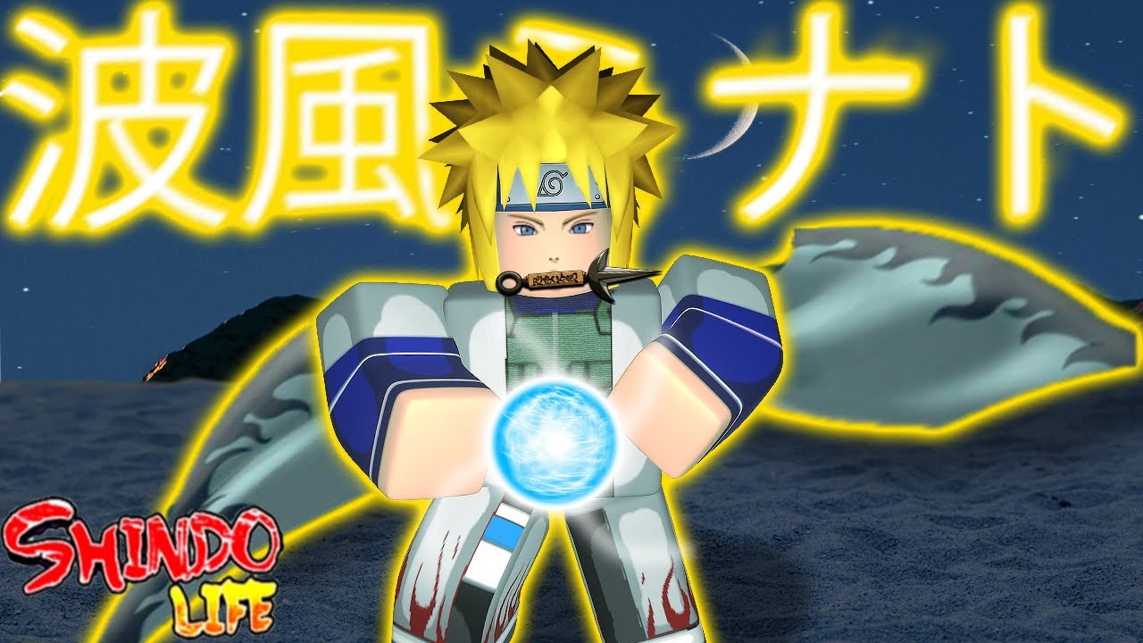 Download [CODE] I BECAME THE GOD OF SPEED IN SHINDO LIFE! FREE UPDATE CODES! Shindo Life RellGames Roblox