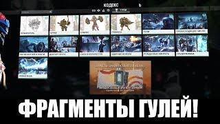 Warframe   Новые фрагменты ГУЛЕЙ на русском* языке 📚