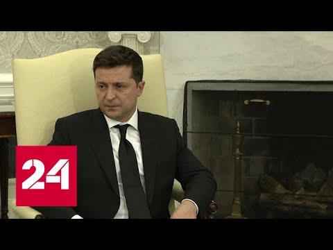 Чес по США: Зеленский не обиделся, даже когда его назвали Левински - Россия 24