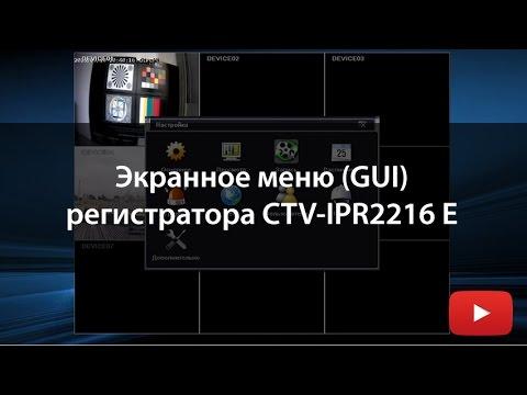 видеорегистратор ctv-ipr2216 e цена