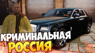 ЗАБРАЛИ ПРАВА И НОВЫЙ ROLLS ROYCE - GTA КРИМИНАЛЬНАЯ РОССИЯ #26