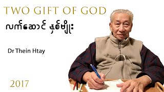 Two Gift of God by Dr Thein Htay