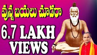 Gattu Naresh Bajana Songs || Vunna Bayalu Chudara || Guruswamy Thatvalu|Jayasindoor Bhakthi Thatvalu