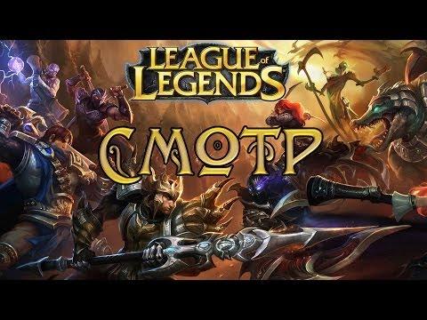 League Of Legends - Воу-воу-воу это смотр ЛоЛ, глазами дотера