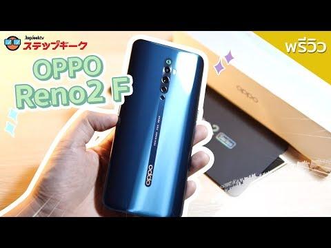 พรีวิว OPPO Reno2 F มาดูกันว่ามันมีอะไรใหม่ ทำอะไรได้บ้าง