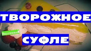 видео Творожная запеканка с манкой и ягодами в мультиварке, в скороварке