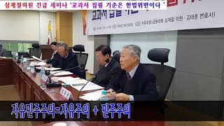 심재철,문정부 교과서 집필기준 위헌 소송 제출