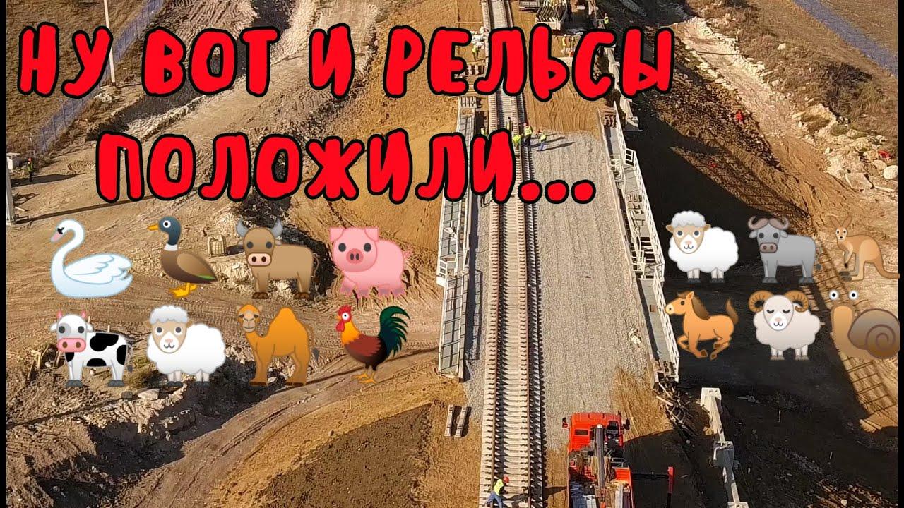 Крымский мост(06.11.2019)Рельсы на гусепроводе.На МОСТУ защита гидроизоляции.Керчь Южная изнутри