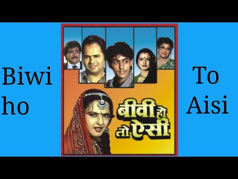 Salman Khan First Movie Biwi Ho To Aisi 1988  Full Movie